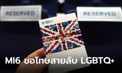 """หน่วยข่าวกรองลับ """"MI6"""" ของอังกฤษ ขอโทษ """"สายลับ LGBTQ+"""""""