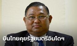 รัฐมนตรีต่างประเทศเมียนมา โร่บินมาไทย พบดอน-ผู้นำระดับสูงอินโดนีเซีย