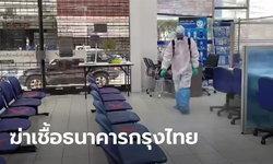 เทศบาลเมืองอ่างทอง พ่นฆ่าเชื้อธนาคารกรุงไทย หลังพบผู้ติดโควิด-19 มาสมัครเราชนะ