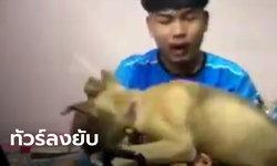 ยูทูบเบอร์หนุ่มขอโทษ จัดฉากโยนสุนัขลงเตาหมูกระทะ ไม่คิดว่าจะเจอทัวร์ลงหนักขนาดนี้