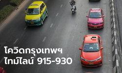 กทม.เปิดไทม์ไลน์ผู้ติดเชื้อโควิด 16 ราย พบคนขับแท็กซี่ป่วย เร่งติดตามผู้โดยสาร 68 เที่ยว