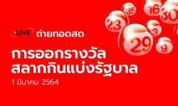 ถ่ายทอดสดหวย ตรวจหวย สลากกินแบ่งรัฐบาล งวด 1 มีนาคม 2564