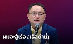 ยุทธพงศ์ ส.ส.เพื่อไทย ลั่นถ้าขวางเรือดำน้ำ-โยกเงินช่วยประชาชนแล้วติดคุก ก็ยอม!