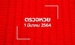 ตรวจหวย 1 มี.ค. 2564 ตรวจสลากกินแบ่งรัฐบาล หวย 1/3/64
