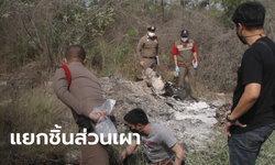 สืบจากศพ! รวบ 2 คนร้ายชายหญิง ฆ่าหั่นศพเผาอำพราง ตำรวจยังตามหาศีรษะไม่เจอ