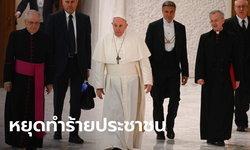 พระสันตะปาปา วอนกองทัพเมียนมา ยุติการใช้ความรุนแรงต่อประชาชน