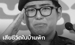อดีตทหารเกาหลีใต้ ที่ถูกปลดหลังแปลงเพศในไทย เสียชีวิตคาบ้านพัก