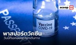 """""""พาสปอร์ตวัคซีน"""" วันนี้ที่รอคอยของนักเดินทาง"""