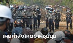 """""""ยิงจนกว่าพวกมันจะตาย"""" ตำรวจเมียนมาแฉคำสั่งฆ่าผู้ชุมนุม รับไม่ได้จนต้องหนีซุกอินเดีย"""