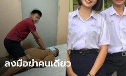 หลักฐานชี้ หนุ่ม ม.6 ฆ่าเผานั่งยางแฟนสาว ลงมือคนเดียว แต่ตำรวจยังไม่เชื่อเต็มร้อย