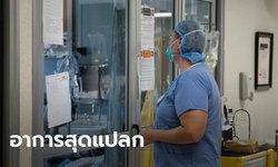 ผู้ป่วยโควิด-19 ชาวสหรัฐ โด่ไม่รู้ล้มนาน 3 ชั่วโมง หมอเชื่อเลือดแข็งตัวฝีมือไวรัส