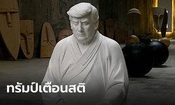 """ช่างชาวจีนปิ๊งไอเดีย ทำรูปปั้นโดนัลด์ ทรัมป์ """"นั่งสมาธิ"""" ช่วยเตือนสติ """"อย่าทรัมป์จนเกินไป"""""""