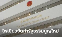 ศาลรัฐธรรมนูญ ไฟเขียวจัดทำร่างรัฐธรรมนูญใหม่ แต่ต้องทำประชามติก่อน