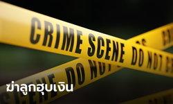 พ่อมะกันเจอคุก 212 ปี เหตุจงใจฆ่า 2 ลูกชายออทิสติก หวังฮุบเงินประกันชีวิต