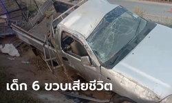 รถรับส่งนักเรียน แซงไม่พ้น เสียหลักตกถนน เด็กหญิง 6 ขวบดับสลด เจ็บอีก 29 ราย