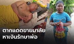 เด็กหญิง 11 ขวบยอดกตัญญู ออกโรงเรียนขายพวงมาลัย หาค่ารักษาพ่อป่วยติดเตียง