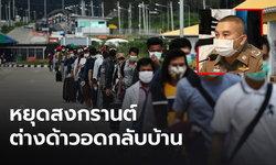 ยังไม่อนุญาตให้กลับประเทศ! หยุดสงกรานต์แรงงานต่างด้าวอดกลับบ้าน
