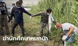 ฆ่าหนุ่มนักศึกษาปี 2 หมกป่ากก ศพถูกปาดคอ-กรีดแขน มือถือยังอยู่ เงินติดตัว 314 บาท