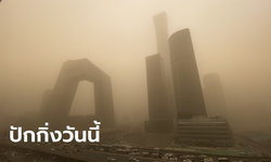 ปักกิ่ง ฟ้าเหลือง! พายุทราย-มลพิษปกคลุมเมือง ดัชนีอากาศชี้เป็นพิษทะลุระดับ 999