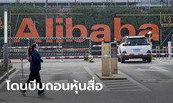 อาลีบาบา โดนอีก! จีนบีบถอนลงทุนสื่อ-โซเชียลมีเดีย ผวาแผ่อิทธิพลความคิดประชาชน