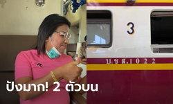 ตรวจหวยฮือฮา! พี่หญิงลีให้โชค 2 ตัวท้ายรางวัลที่ 1 ตรงเลขขบวนรถไฟนั่งมากรุงเทพฯ