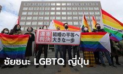 ศาลญี่ปุ่นชี้ ห้ามคู่รักเพศเดียวกันแต่งงานผิดรัฐธรรมนูญ!