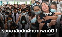 นักศึกษาแพทย์เมียนมาแห่ชู 3 นิ้ว ขณะร่วมงานศพเพื่อน แม่ใจสลาย ร้องลั่นเอาชีวิตฉันไปแทน