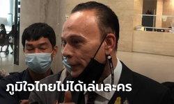 ชาดา ส.ส.อุทัยธานี อ้างภูมิใจไทยเดินออกห้องประชุมสภา ไม่ได้เล่นละครล้มแก้รัฐธรรมนูญ