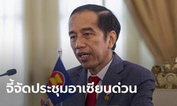 ประธานาธิบดีอินโดนีเซีย จี้จัดประชุมสุดยอดอาเซียนแก้วิกฤตเมียนมา