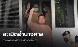"""ศาลนัดไต่สวน """"เพนกวิน"""" ละเมิดอำนาจศาล 22 มีนาคมนี้"""