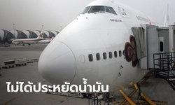 """""""การบินไทย"""" โต้อดีตกัปตัน ยันไม่มีนโยบายลดปริมาณน้ำมัน จนทำเครื่องบินเกือบตก"""
