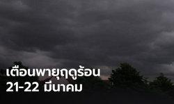 กทม.เตรียมรับมือพายุฤดูร้อน 21-22มี.ค.นี้ สำรองเครื่องสูบน้ำกรณีฉุกเฉิน