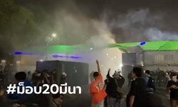 #ม็อบ20มีนา ผู้ชุมนุมพยายามเคลื่อนย้ายตู้คอนเทนเนอร์ เจ้าหน้าที่ฉีดน้ำ-ยิงแก๊สน้ำตา
