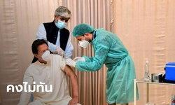 ไม่ทัน! นายกฯ ปากีสถานติดโควิด-19 หลังฉีดวัคซีนโดสแรก 2 วัน