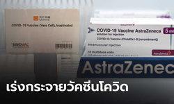 รัฐบาลพร้อมปรับแผนกระจายวัคซีนโควิดให้เหมาะสม