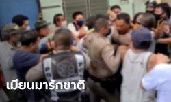 แรงงานเมียนมาชลบุรี ปิดซอยรุมตื้บเพื่อนร่วมชาติ ฉุนไลฟ์เข้าข้างทหาร-ด่าอองซานซูจี