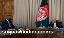 รัฐมนตรีกลาโหมสหรัฐ เยือนอัฟกานิสถาน หารือถอนทหารอเมริกัน 1 พ.ค.