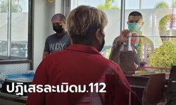ผู้ต้องหามาตรา 112 พบตำรวจบางปู รับทราบข้อกล่าวหาแต่ให้การปฏิเสธ ลั่นขอสู้ในชั้นศาล