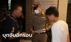 บุกจับ หลงจู๊สมชาย-ลูก คาบ้านระยอง จ้างวานฆ่าวินจยย.แอบถ่ายภาพแฉบ่อน
