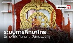 ระบบการศึกษาไทย ปีศาจที่กัดกินความเป็นคนของครู