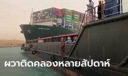คลองสุเอซอาจอัมพาตหลายสัปดาห์! เรือสินค้ายักษ์ยังติดตลิ่งขวางเส้นทางการค้าโลก