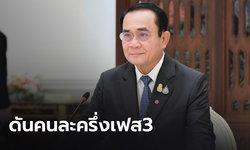 นายกฯ ลุยคนละครึ่งเฟส 3-มั่นใจทัวร์เที่ยวไทยช่วยฟื้นเศรษฐกิจ