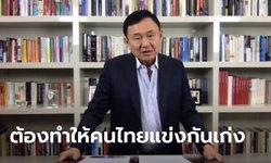 ทักษิณ ฉะแหลก! รัฐธรรมนูญสืบทอดอำนาจแต่ทำลายประเทศ ระบบการศึกษาทำคนไทยอ่อนแอ