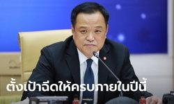 อนุทิน ย้ำไทยมีวัคซีนโควิดครอบคลุม 37 ล้านคน ปีนี้เปิดประเทศได้-ฟื้นฟูเศรษฐกิจเร็วขึ้น