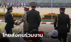 สื่อนอกเผย ไทย หนึ่งใน 8 ชาติส่งตัวแทนร่วมงานสวนสนามวันกองทัพเมียนมา