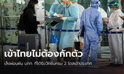 ก.ท่องเที่ยวเผย เตรียมรับต่างชาติฉีดวัคซีนโควิดครบ 2 โดสเข้าไทยโดยไม่ต้องกักตัว