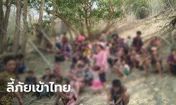 แม่ฮ่องสอนเตรียมรับมือ ผู้ลี้ภัยสงครามเมียนมา หลบหนีเข้าไทยมาเกือบ 2,000 คน
