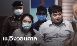 แม่เพนกวิน วอนศาลเห็นใจ ยื่นคำร้องย้ายลูกไปโรงพยาบาล เหตุสุขภาพทรุด