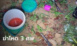 หนุ่มลาวโหด ฟันคอเมียเกือบขาดในสวนยาง คนมาช่วยโดนฆ่าด้วย ดับรวม 3 ศพ