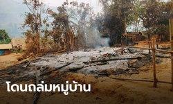 ชาวกะเหรี่ยงหนีตายเข้าไทยอีก หลังทหารเมียนมาเน้นถล่มราษฎร สภาพบ้านเรือนยับเยิน